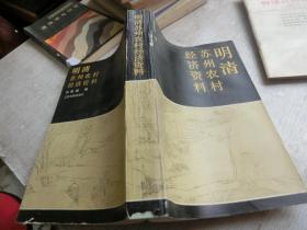 明清苏州农村经济资料    库2