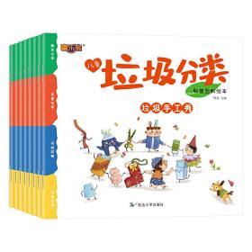 3-6岁儿童-垃圾分类科普百科绘本(共8册) 韩晶 延边大学出版社9787568881845正版全新图书籍Book