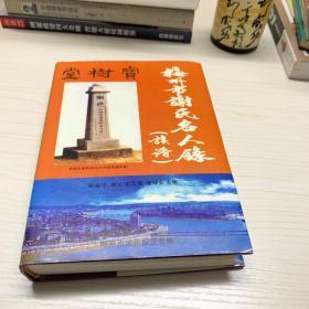 梅州市谢氏名人录【族谱】精装