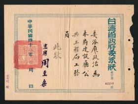 周至柔签发《台湾省政府委派状》委派廖政治为工务员,民国48年