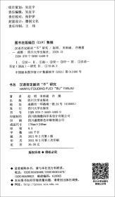 """汉语否定副词""""不""""的研究"""