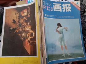 富春江画报1981年1-12期,全年合订本G