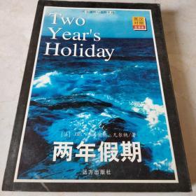 凡尔纳科幻探险系列 两年假期  英汉对照全译本。