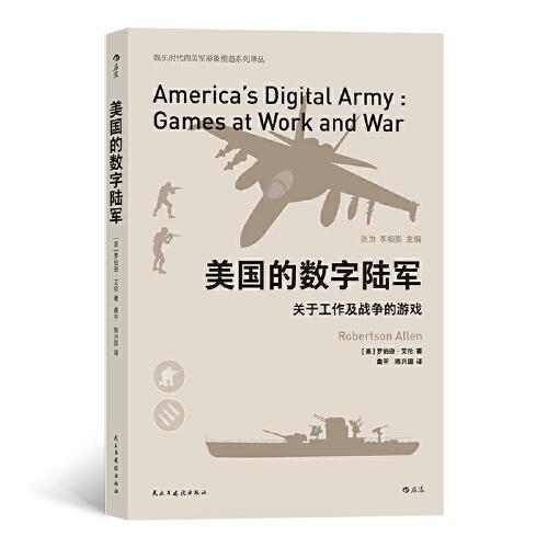 美国的数字陆军