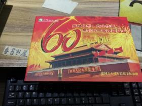 建国六十周年信用卡纪念册