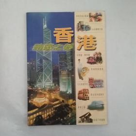 香港:动感之都