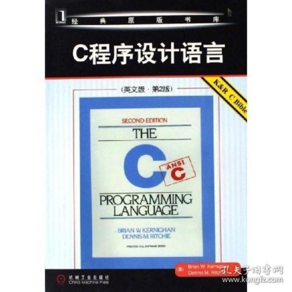 经典原版书库:C程序设计语言(英文版 第2版)
