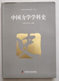 正版现货 中国力学学科史9787504660459