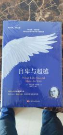 自卑与超越:个体心理研究(现代自我心理学之父阿德勒作品)