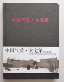 正版现货 中国气质·大宅第9787807411031