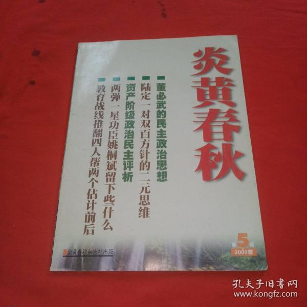 炎黄春秋(2003年 第5期)