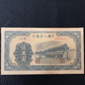 第一套人民币五万元新华门纸币 收藏 纸币  收藏单张旧币特价