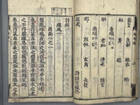【美品】《诗经白文 卷上》1册 单经本 日本江户早期覆古活字本 皮纸大开本