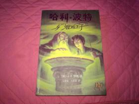 """哈利波特与""""混血王子""""(正版书籍,版权页带防伪水印书影如一详见描述"""