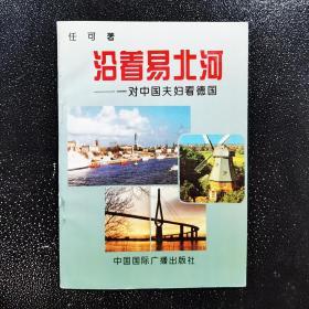 沿着易北河:一对中国夫妇看德国