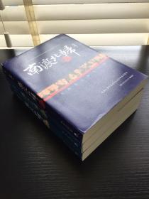 南渡北归·南渡、北归、离别(增订版),全3册