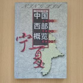 中国西部概览.宁夏