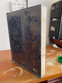 中国美术全集43 工艺美术编 漆器