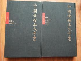 中国女性三大奇书(全2册)有外盒