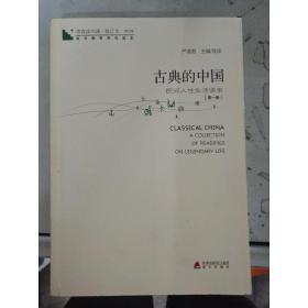 正版青春读书课·成长教育系列读本·古典的中国:民间人性严凌