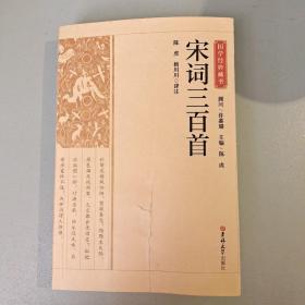 《宋词三百首》。/陈虎,杨川川评注,一长春吉林大学出版社。2021...4