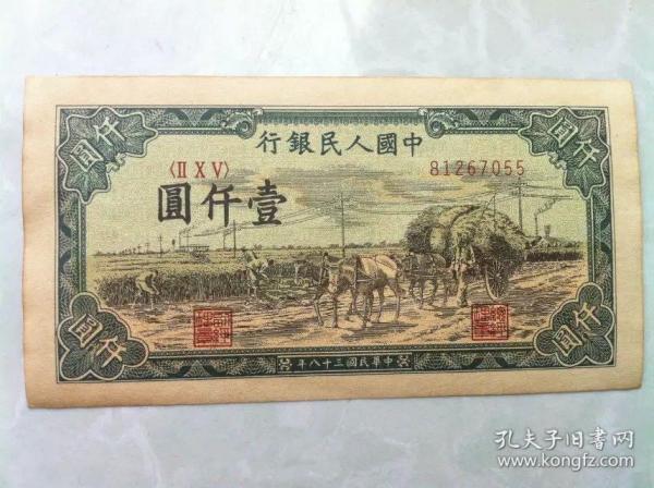 第一套人民币壹仟圆秋收图 1000元 第一套人民币 一千元纸币收藏