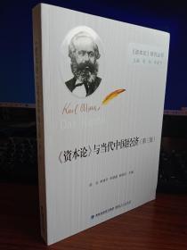 《资本论》与当代中国经济:第三版
