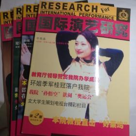 国际演艺研究2003第2.3.4期+2004第5期(4期合售)
