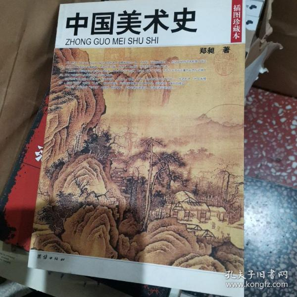 民国珍本丛刊:中国美术史(插图珍藏本)