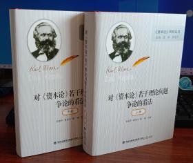 《资本论》若干理论问题争论的看法(全二册,精装)
