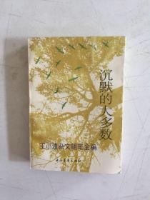 沉默的大多数:王小波杂文随笔全编1997一版三印