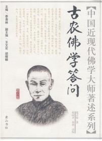 中国近现代佛学大师著述系列:古农佛学答问 范古农 著 黄山书社