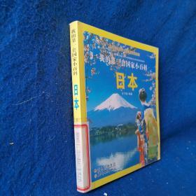 我的第一套国家小百科:日本