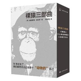 译文科学系列·裸猿三部曲(3册套装)