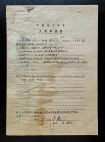 大连大学医学院生理学筹建人、中国生理学会理事、生理学家 吴襄(1910-1995) 签名 高骥援五十年代 中国生理学会入会申请书 一份