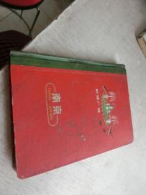 老日记本(空白)     库2