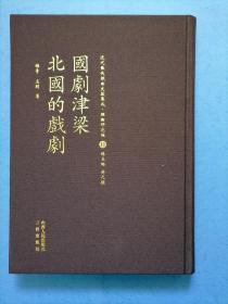 国剧津梁北国的戏剧 【精装 包邮】