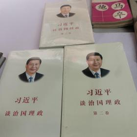 习近平谈治国理政: