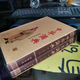 绣像精装本 中华酒典(套装全2册)