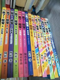 疯了桂宝 (1-16 缺5 6 十四册合售)