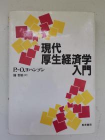 现代厚生经济学入门(日文原版书)