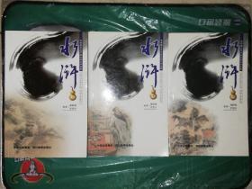 水浒——全绣像足本中国古典文学名著(上、中、下)