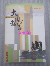 大风起兮(作家珍藏版)——作者签赠本