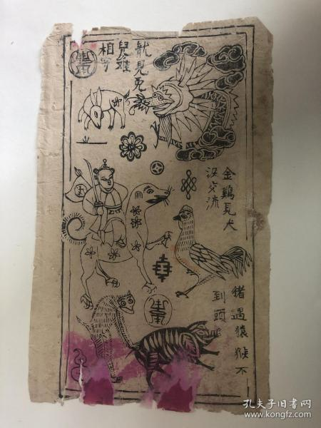 木版年画、民俗版画、山东地区福本子一张。