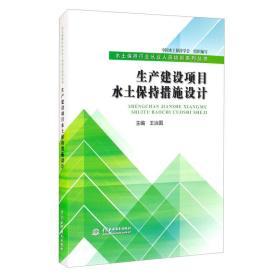 生产建设项目水土保持措施设计(水土保持行业从业人员培训系列丛书)