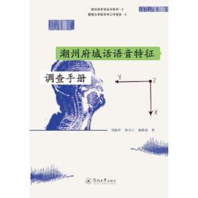 潮州府城话语音特征调查手册(暨南大学语音学工作报告)
