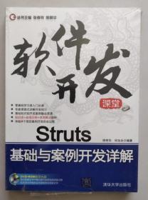 正版现货 软件开发课堂 Struts基础与案例开发详解(附赠DVD光盘1张)9787302208563