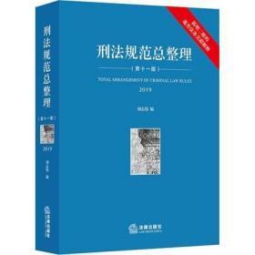2019刑法规范总整理(第11版) 法律出版社