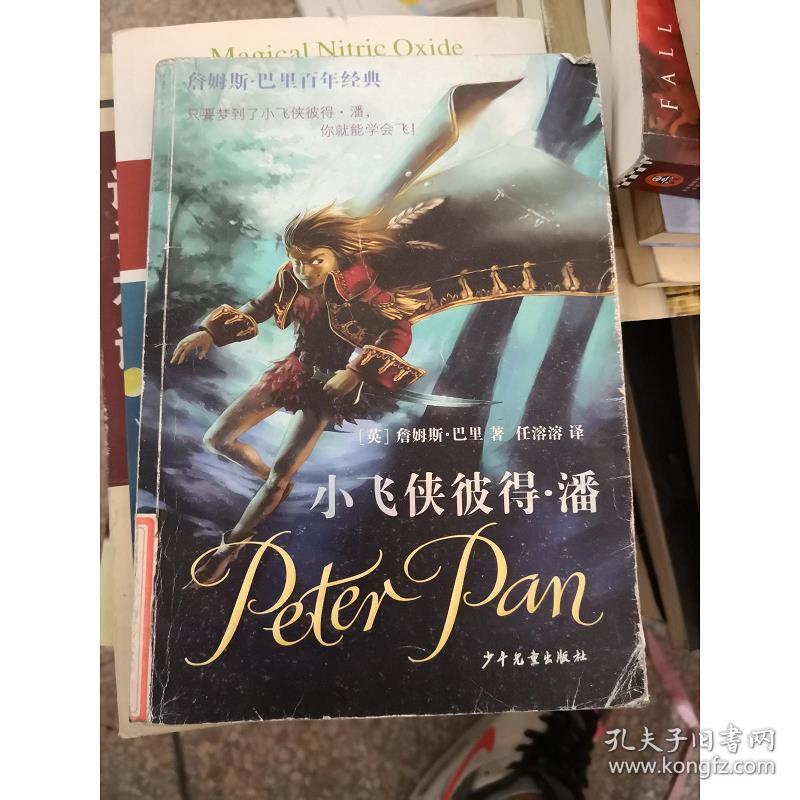 正版小飞侠彼得·潘9787532471034詹姆斯·巴里