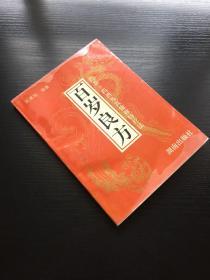 百岁良方:药膳、药茶、药酒及其他独特疗法(老版,作者签赠本)